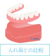入れ歯との比較
