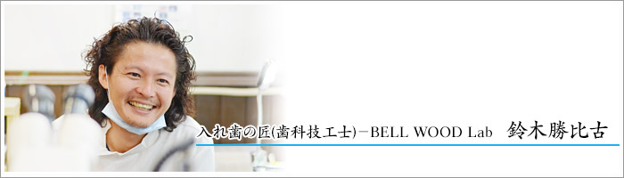 入れ歯の匠(歯科技工士)-BELL WOOD Lab 鈴木勝比古