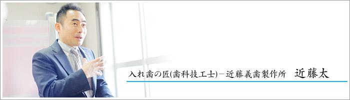 入れ歯の匠(歯科技工士)-近藤義歯製作所 近藤太