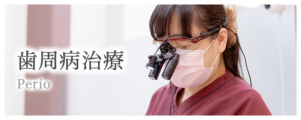 治療 歯槽 膿 漏